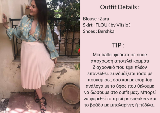 Outfit Details _ αντίγραφο