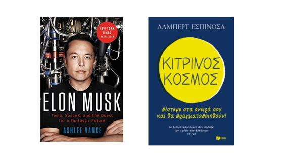 2 βιβλία που αξίζει να διαβάσεις τα Χριστούγεννα ( και όχι μόνο!)
